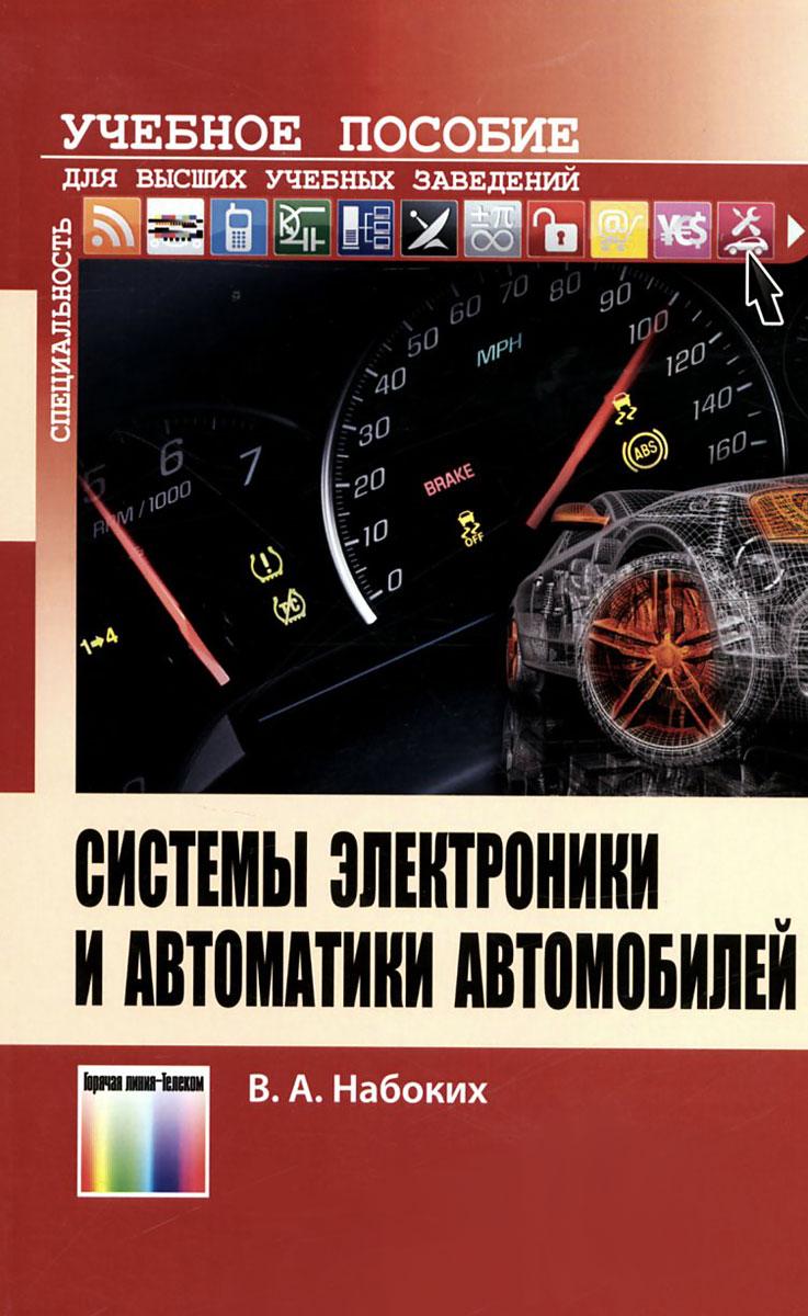 Системы электроники и автоматики автомобилей. Учебное пособие для вузов