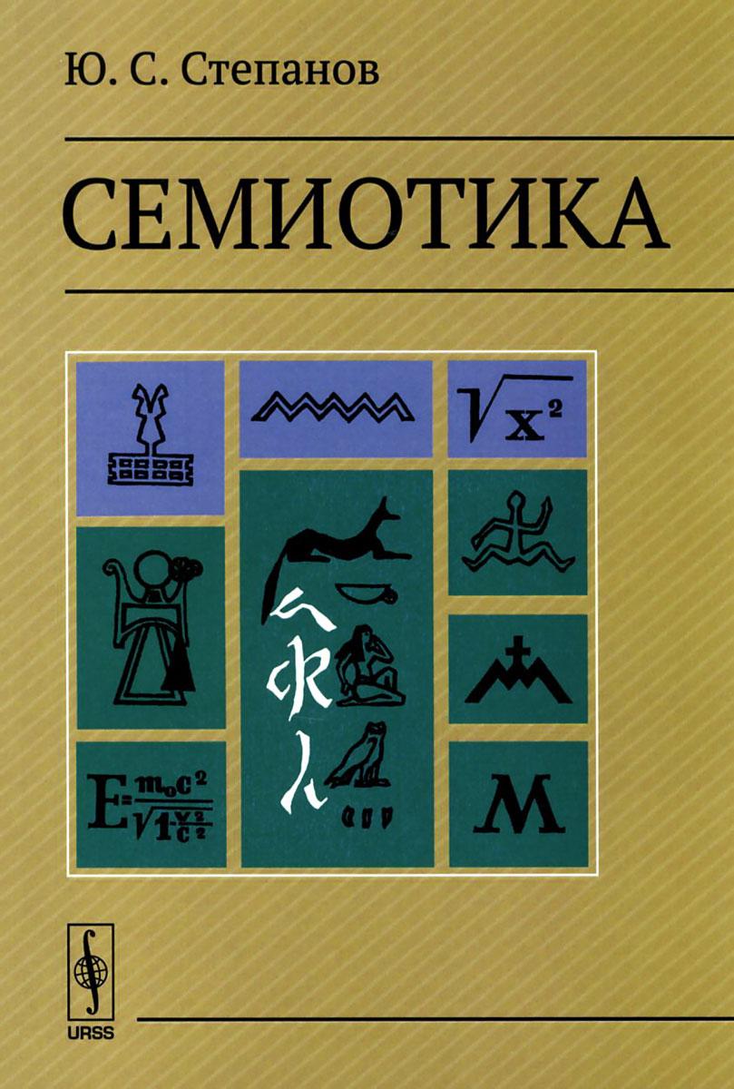 Семиотика ( 978-5-9710-2225-1 )
