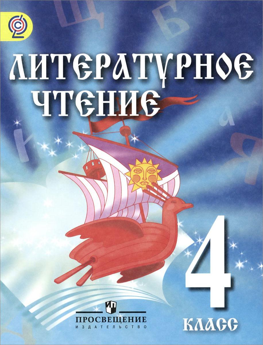 Литературное чтение. 4 класс. Учебник ( 978-5-09-033260-6 )