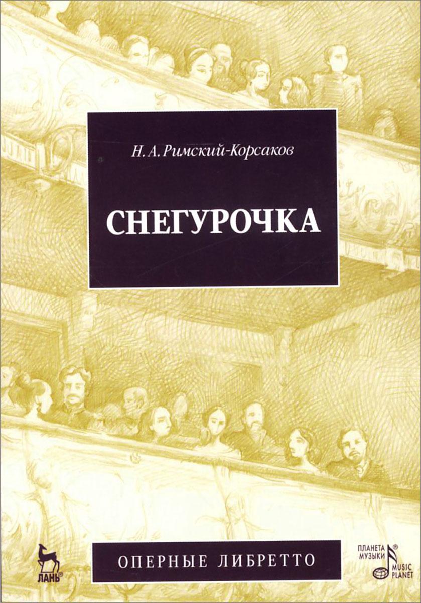 Снегурочка ( 978-5-8114-1947-0, 978-5-91938-216-4 )