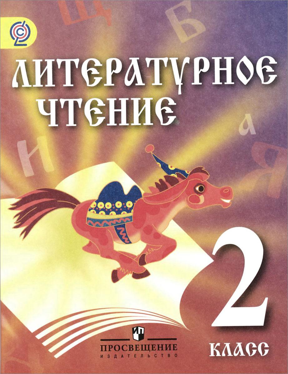 Литературное чтение. 2 класс. Учебник ( 978-5-09-033258-3 )