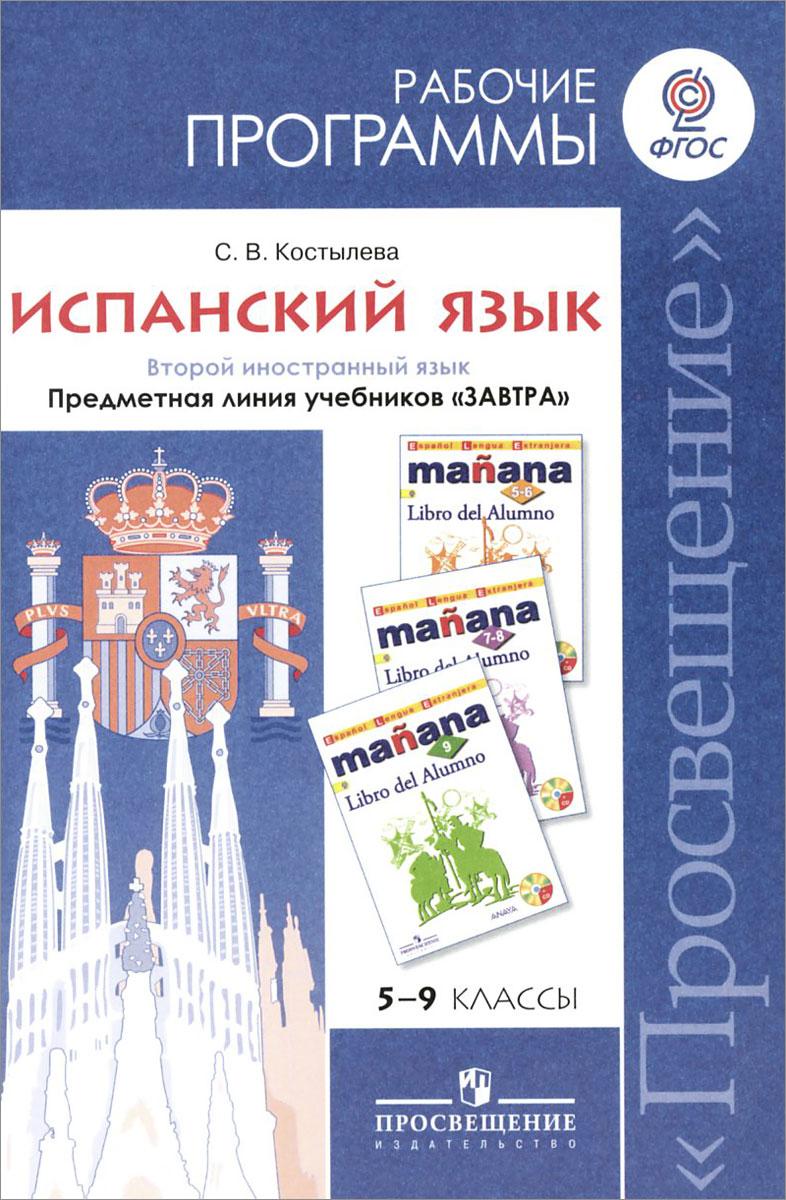 Испанский язык. 5-9 классы. Рабочие программы ( 978-5-09-028021-1 )