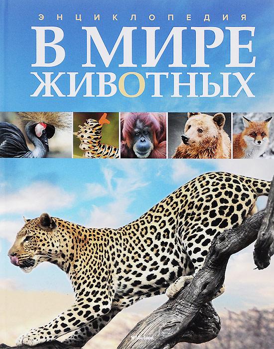 В мире животных. Энциклопедия1229640727,3 х Эта книга позволит вам прикоснуться к удивительному и бесконечно разнообразному миру животных. Вы узнаете много нового о необычных и редких существах, например раках-отшельниках, которые дружат с актиниями, или морских драконах, похожих на пучок водорослей. Вас ждет встреча со старыми знакомыми: зеброй, жирафом, домашней кошкой. Для этой энциклопедии мы выбрали несколько десятков видов, которые дают представление о всем многообразии и богатстве мира живых существ, населяющих нашу уникальную планету.
