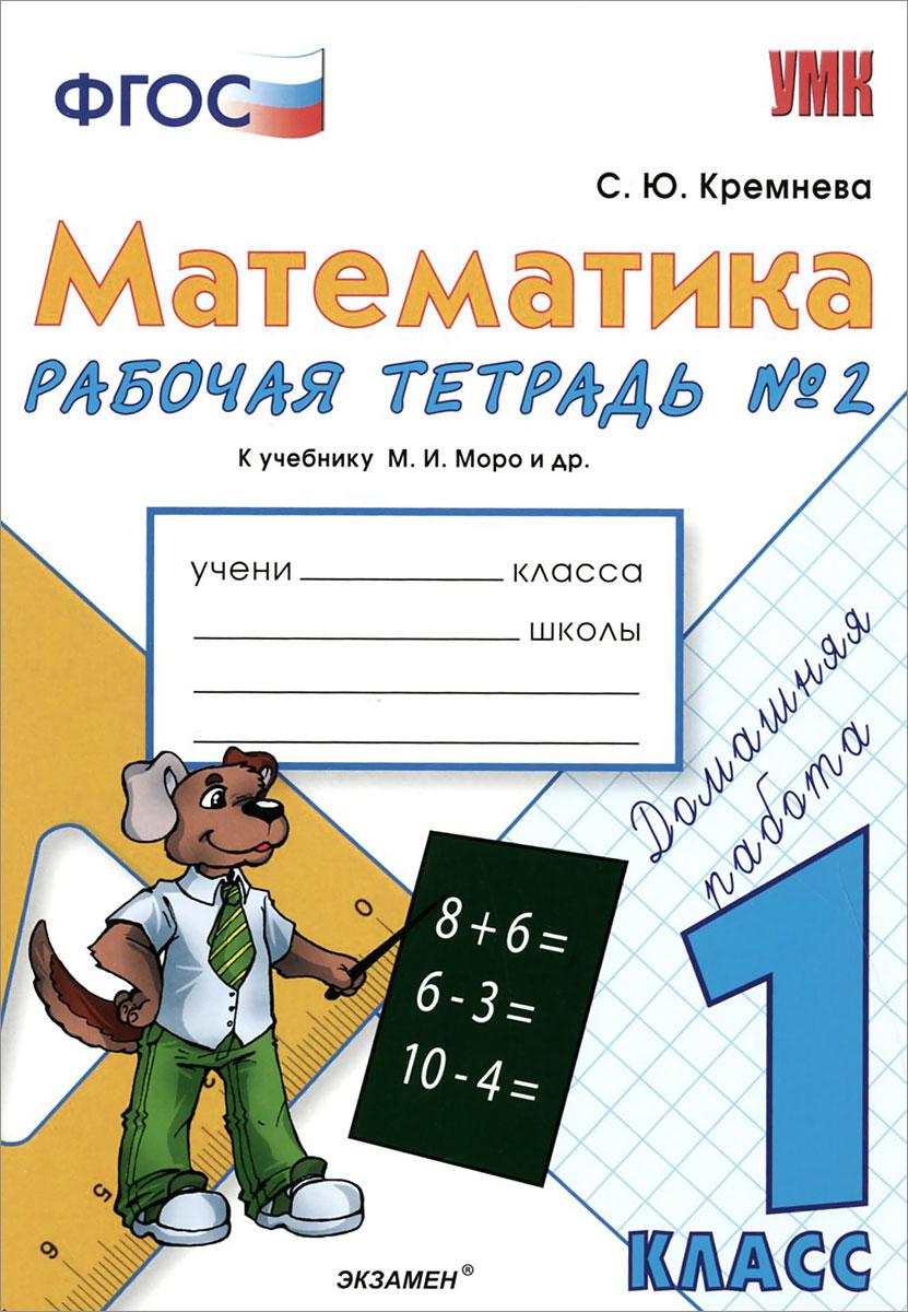 Математика. 1 класс. Рабочая тетрадь №2. К учебнику М. И. Моро и др. ( 978-5-377-10011-9 )