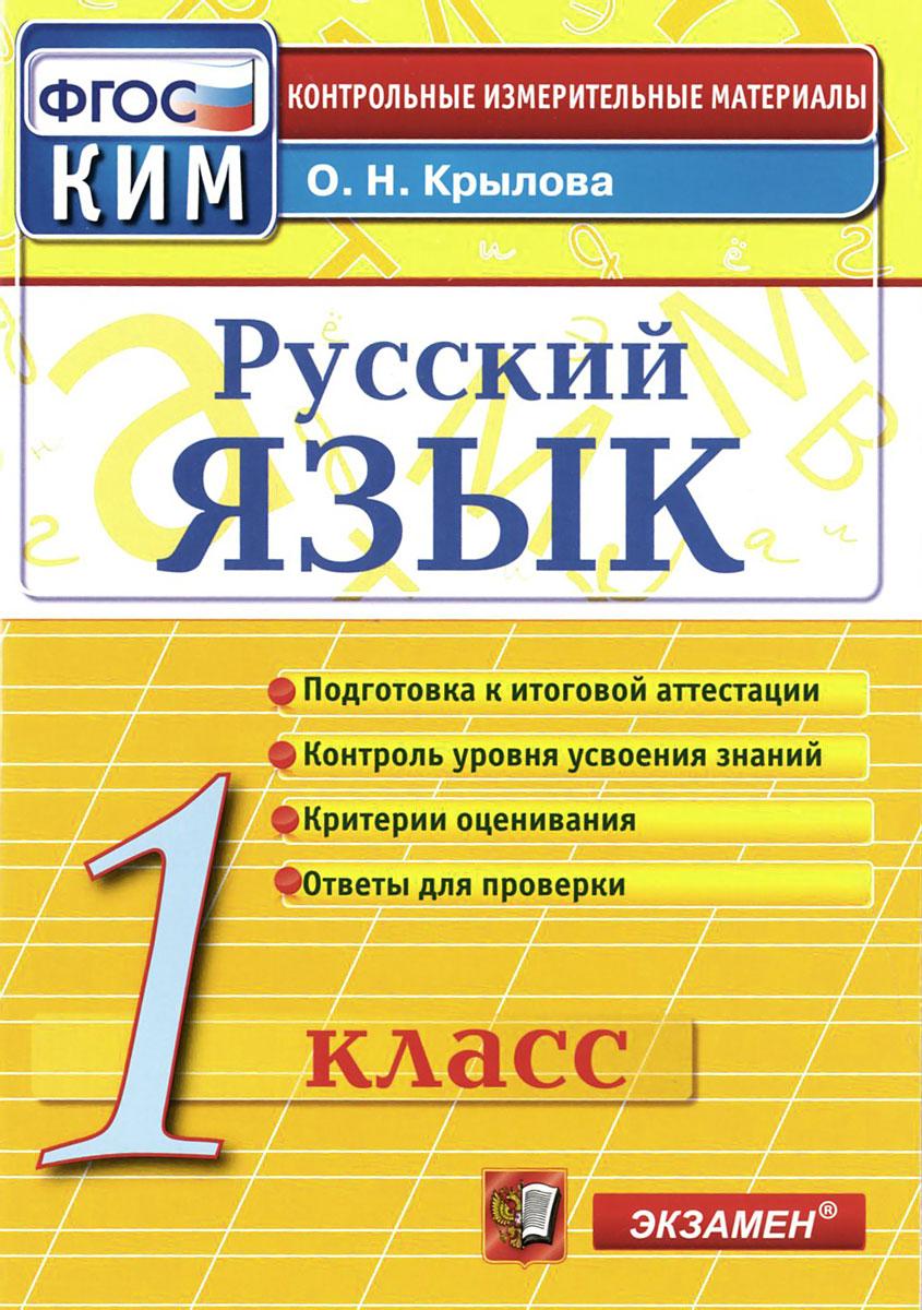 Русский язык. 1 класс. Контрольно-измерительные материалы ( 978-5-377-08564-5 )