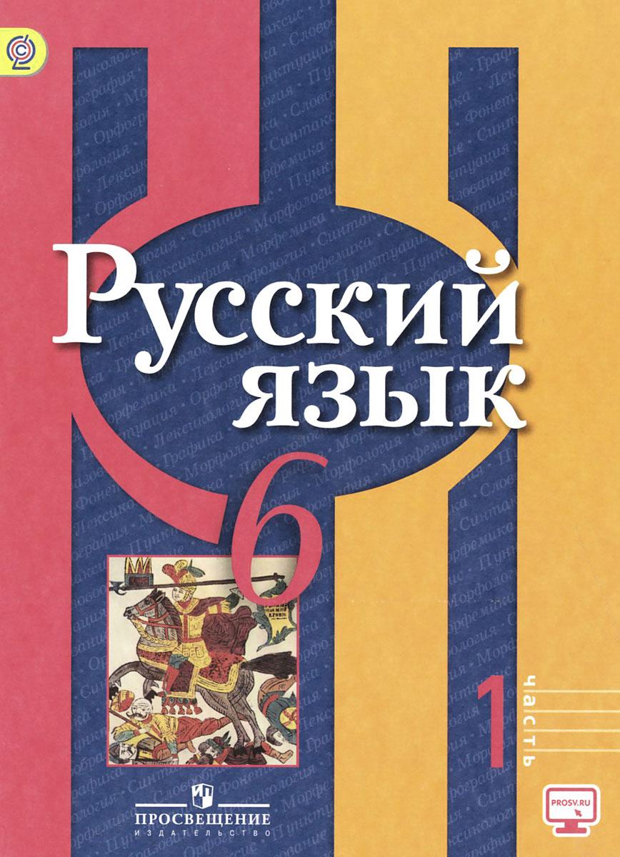 Гдз по 6 класс русский язык