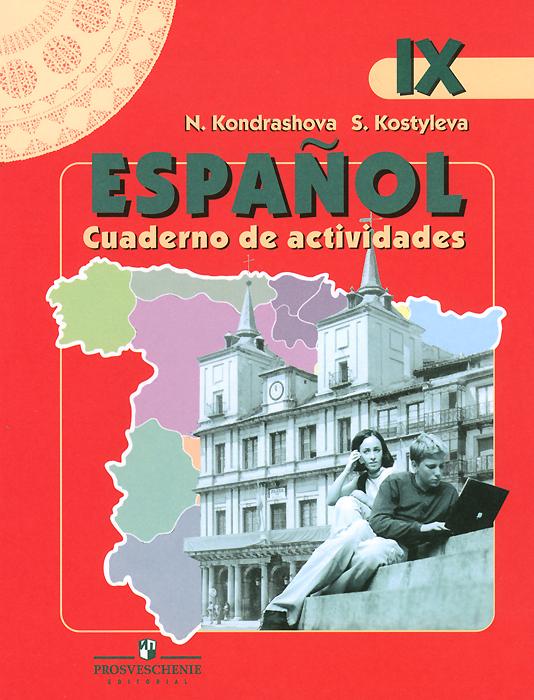 Espanol: Cuaderno de actividades / Испанский язык. 9 класс. Рабочая тетрадь ( 978-5-09-030260-9 )