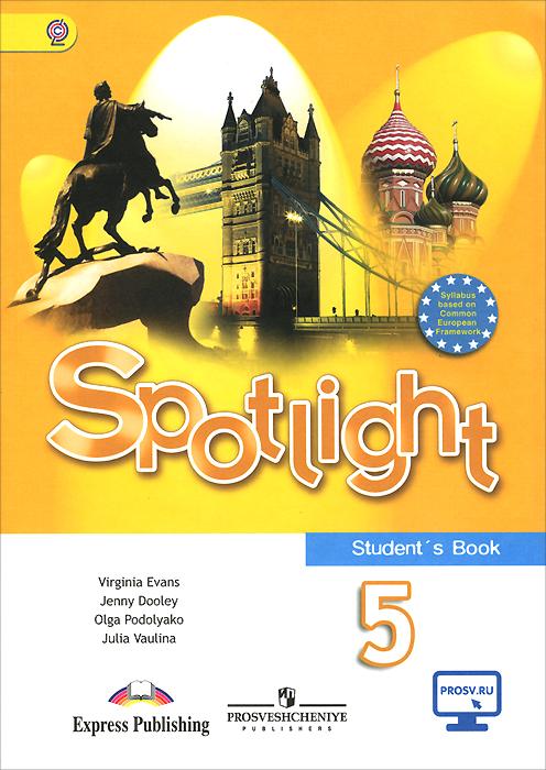 Spotlight 5: Students Book / Английский язык. 5 класс. Учебник12296407Учебник является центральным элементом учебно-методического комплекта Английский в фокусе и предназначен для учащихся 5 классов общеобразовательных организаций. Отличительной особенностью УМК является модульное построение учебника, наличие аутентичного материала о России, заданий, соответствующих требованиям международных экзаменов, постепенно готовящих учащихся к сдаче Государственной итоговой аттестации в 9 классе. Учебник получил положительные заключения по итогам научной, педагогической и общественной экспертиз на соответствие Федеральному государственному образовательному стандарту основного общего образования.