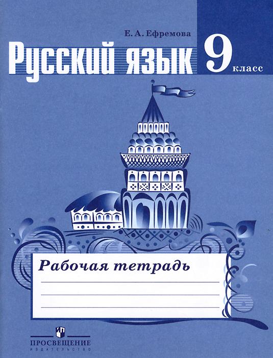Учебник Русский 9 Пдф