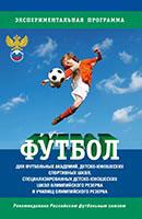 Футбол. Программа 2015 г. ( 978-5-906131-61-4 )