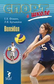 Волейбол. Начальное обучение ( 978-5-9906578-2-3 )