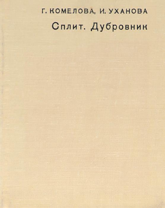 Сплит. Дубровник. Г. Комелова, И. Уханова