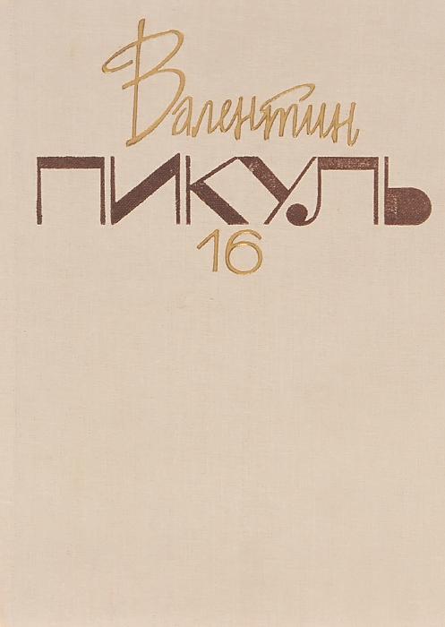Валентин Пикуль. Собрание сочинений в 20 томах. Том 16. Реквием по каравану PQ-17. Мальчики с бантиками