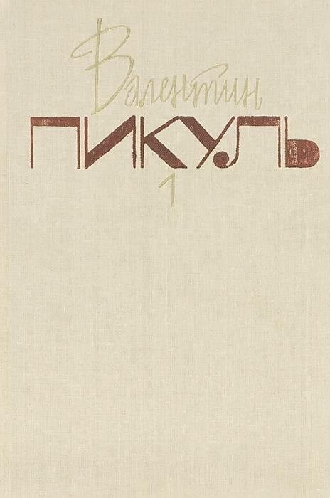 Валентин Пикуль. Собрание сочинений в 20 томах. Том 1. Баязет