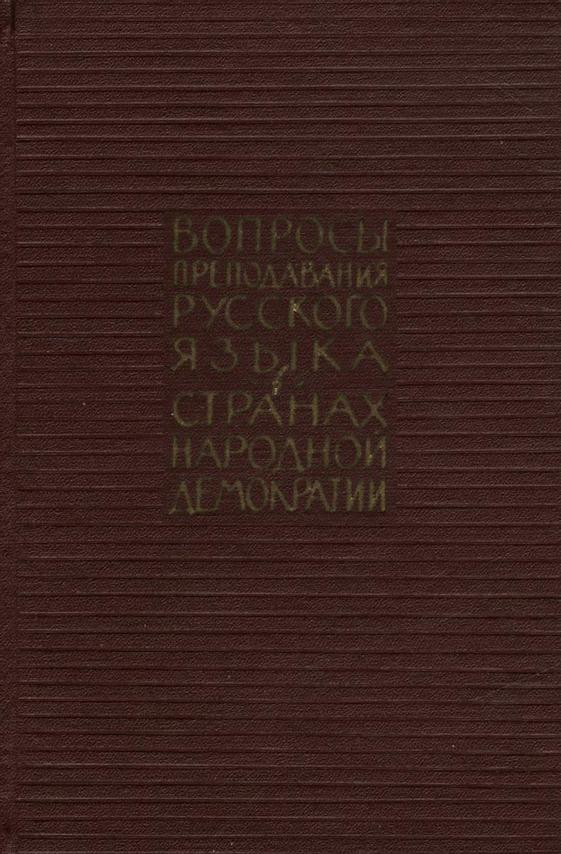 Вопросы преподавания русского языка в странах народной демократии