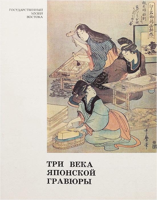 Купить Три века японской гравюры, А. И. Юсупова