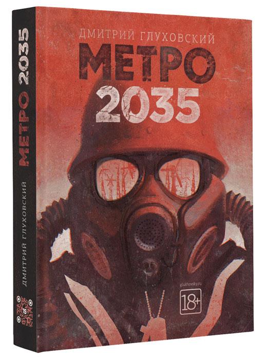 ����� 2035
