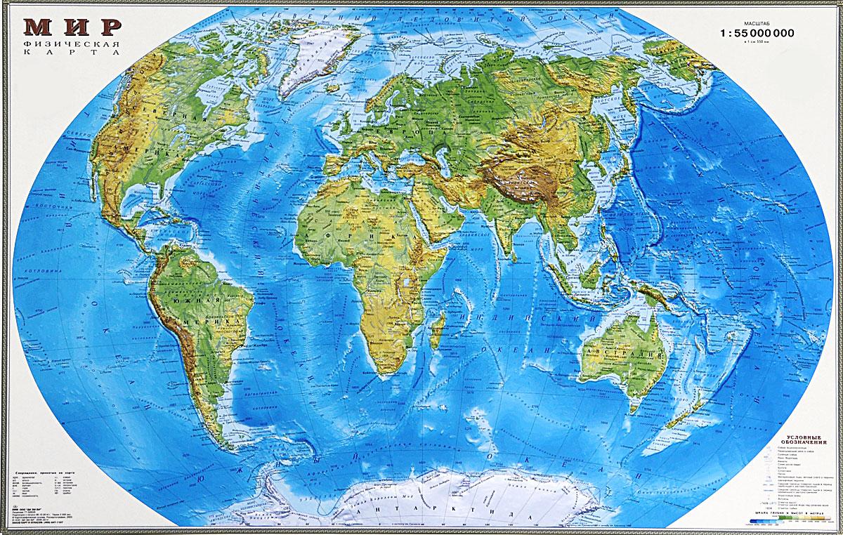 Физическая карта мира. Настольная