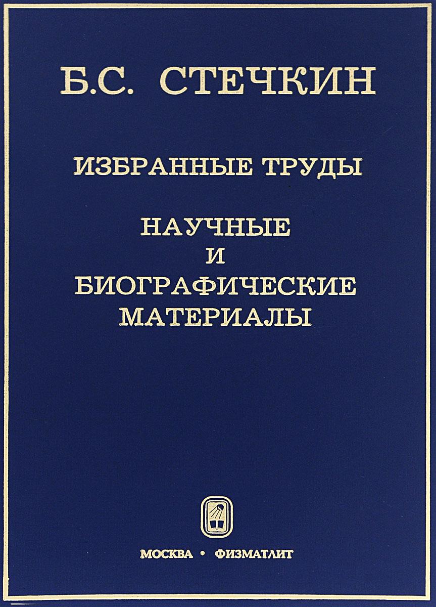 Б. С. Стечкин. Избранные труды. Научные и биографические материалы