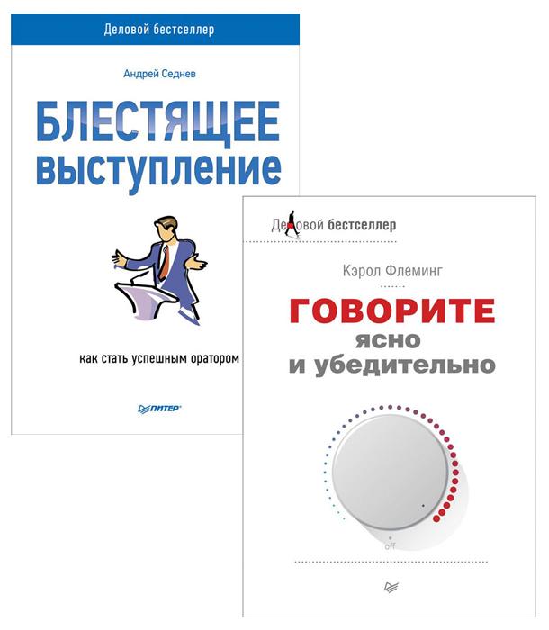 Блестящее выступление. Как стать успешным оратором. Говорите ясно и убедительно (комплект из 2 книг) ( 978-5-496-01113-6, 978-5-496-01122-8, 978-5-496-01899-9 )