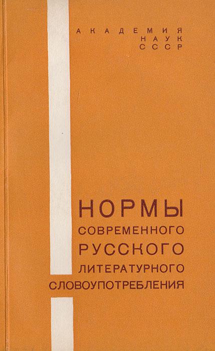 Нормы современного русского литературного словоупотребления