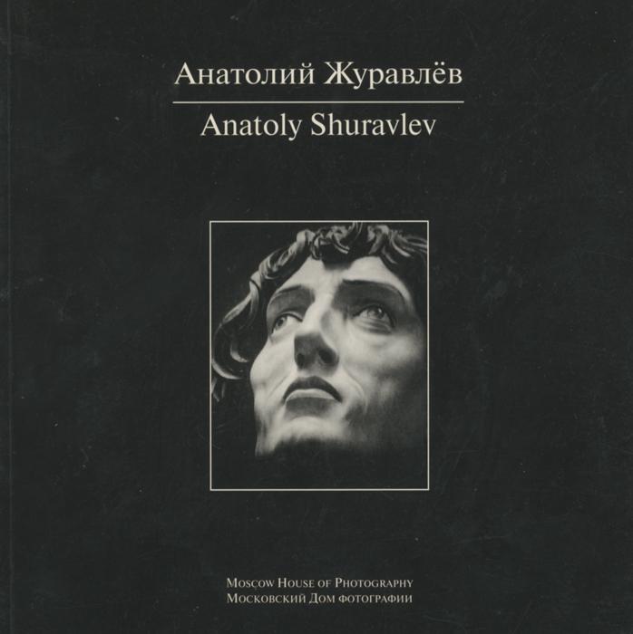 Анатолий Журавлев. Ретроспектива / Anatoly Shuravlev: Retrospective