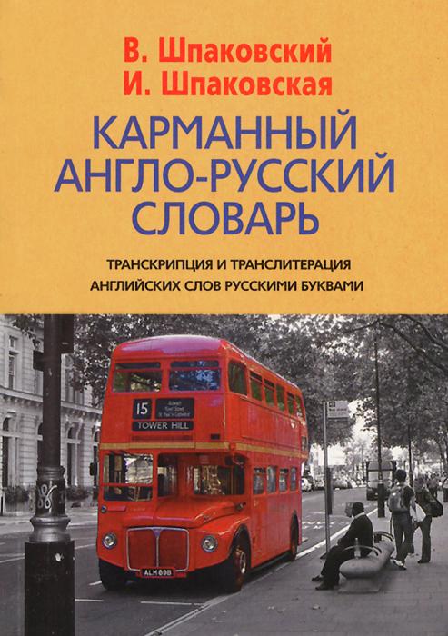 ��������� �����-������� ������� / Pocket English-Russian Dictionary