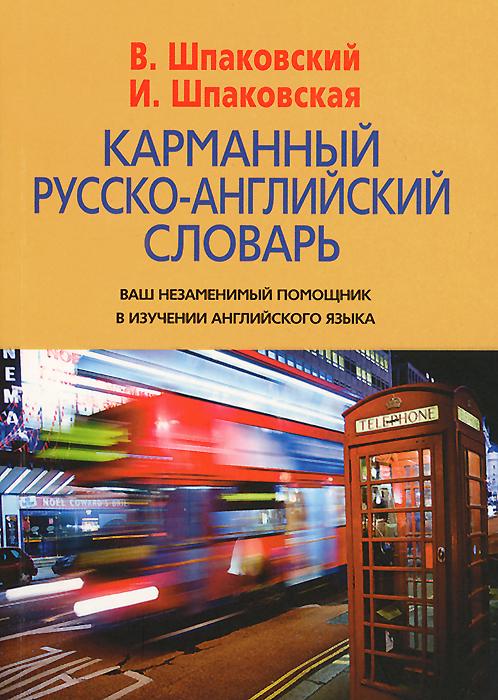 Карманный русско-английский словарь / Pocket Russian-English Dictionary