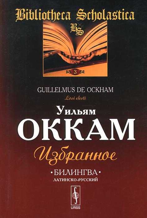 Уильям Оккам. Избранное ( 978-5-9710-2014-1 )