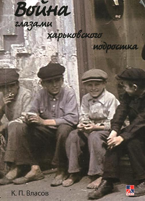 Война глазами харьковского подростка ( 978-966-1553-39-1 )