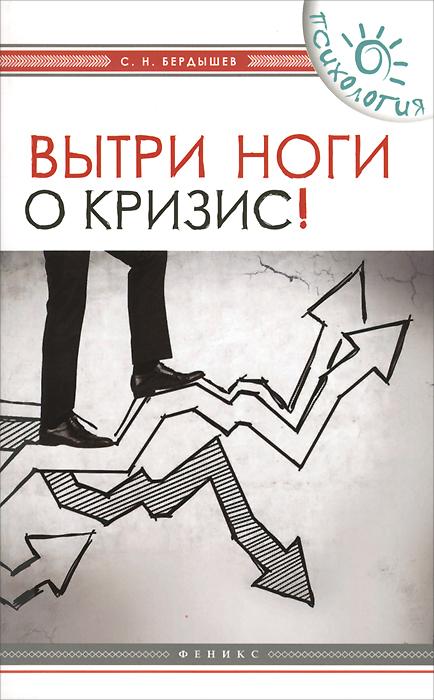 Вытри ноги о кризис! ( 978-5-222-25010-5 )