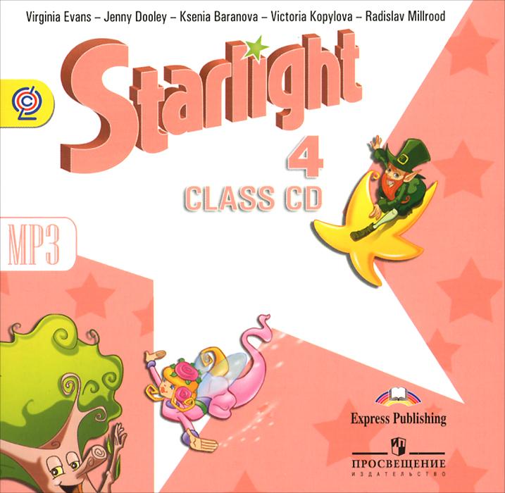 Starlight 4: Class CD / Английский язык. 4 класс (аудиокурс MP3)