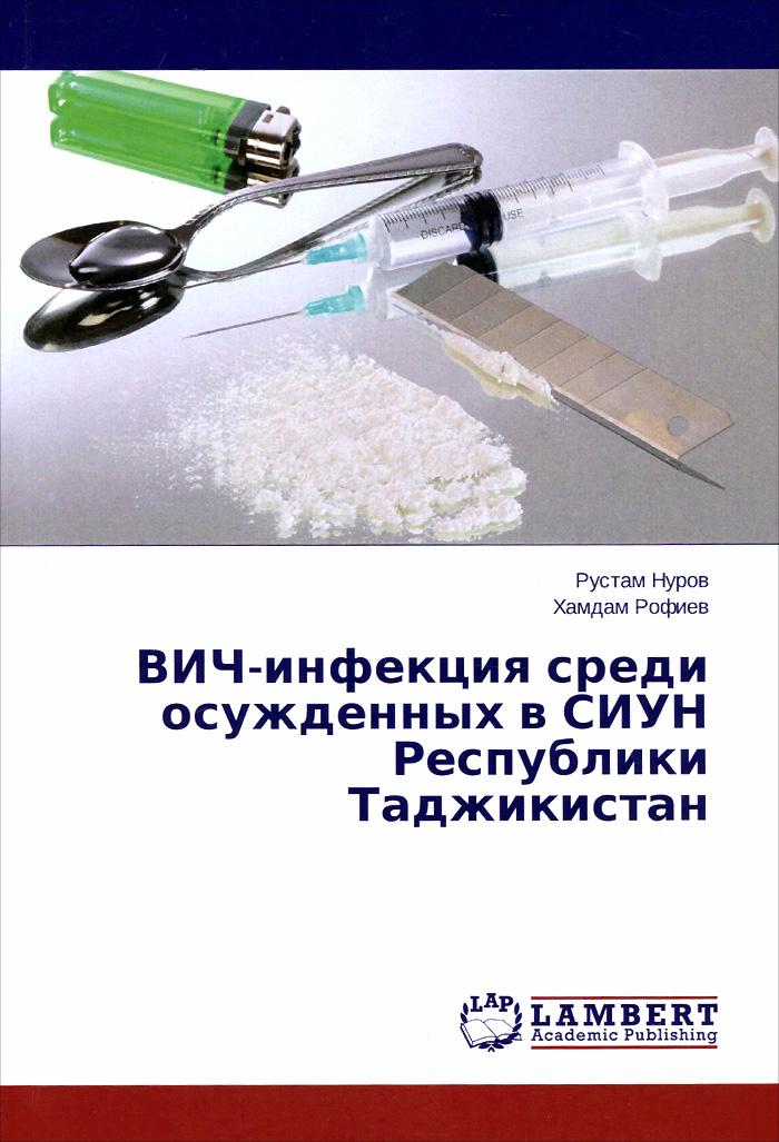 ВИЧ-инфекция среди осужденных в СИУН Республики Таджикистан