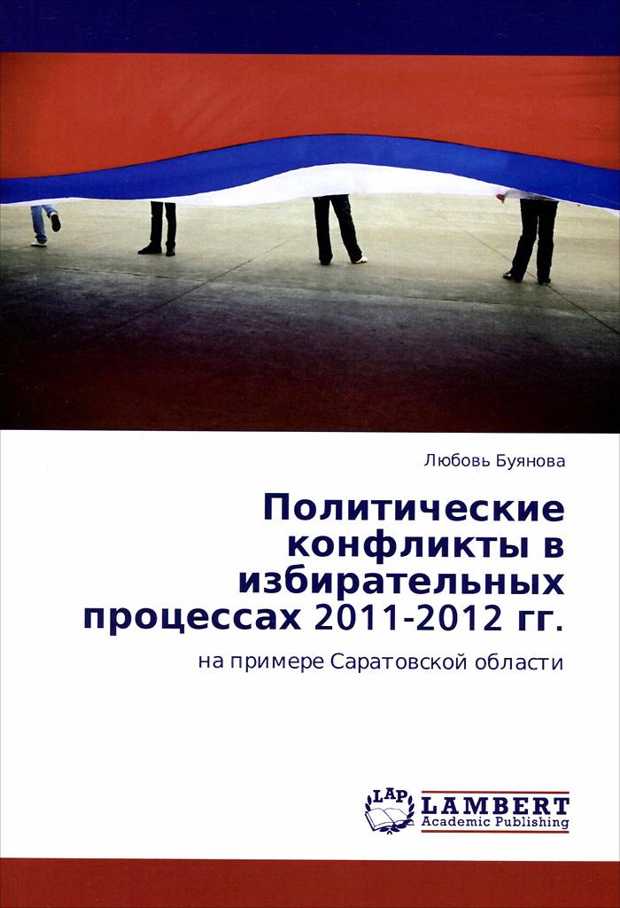 Политические конфликты в избирательных процессах 2011-2012 гг
