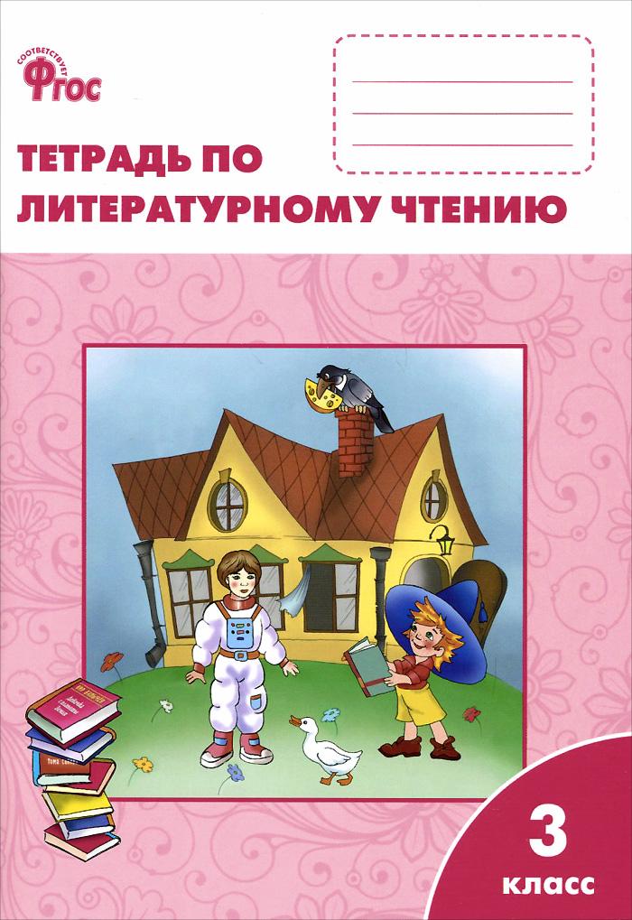 Учебник 2 класса по окружающему миру 2 часть плешаков читать онлайн