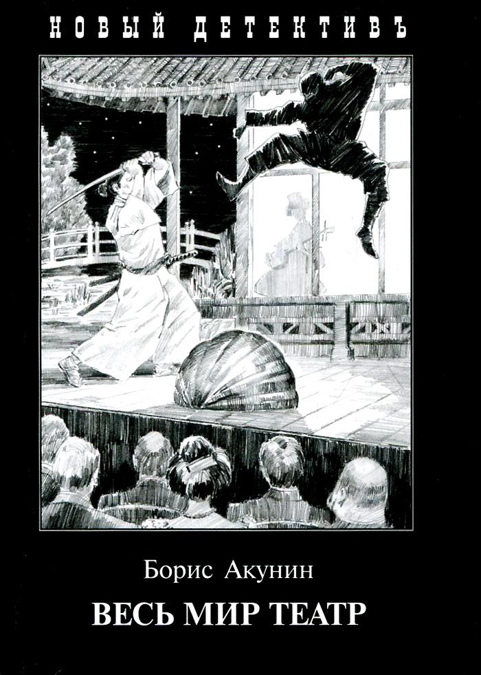 Рецензия на книгу Весь мир театр