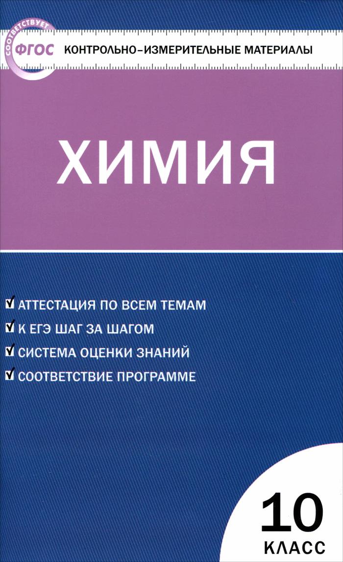 Химия. 10 класс. Контрольно-измерительные материалы ( 978-5-408-02153-6 )