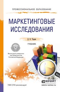 Маркетинговые исследования. Учебник12296407Учебник раскрывает теоретические и практические основы построения системы проведения всех видов маркетинговых исследований в компании силами сотрудников маркетингового подразделения, а также с привлечением сторонних исследовательских агентств. В книге подробно исследуются методики построения, планирования маркетинговых исследований в компании, этапы разработки концепции маркетинговых исследований. Подробно рассматривается процесс сегментации рынка, определения емкости рынка, проведения опросов, экспертизы и других методов исследований. В издании приводятся примеры маркетинговых исследований, а также возможные источники информации для их успешного проведения. После каждой главы есть контрольные вопросы, которые помогут студентам проверить свои знания.