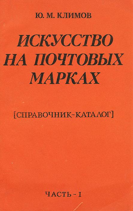Искусство на почтовых марках. Справочник-каталог. Часть 1