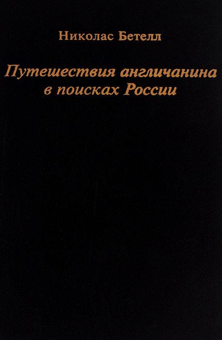 Путешествия англичанина в поисках России