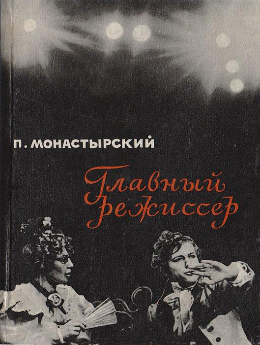 Главный режиссер: Заметки и размышления о работе периферийного театра