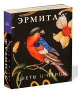 Эрмитаж: Цветы и птицы (мини)