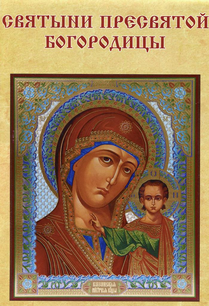 Святыни Пресвятой Богородицы ( 978-5-699-79408-9 )