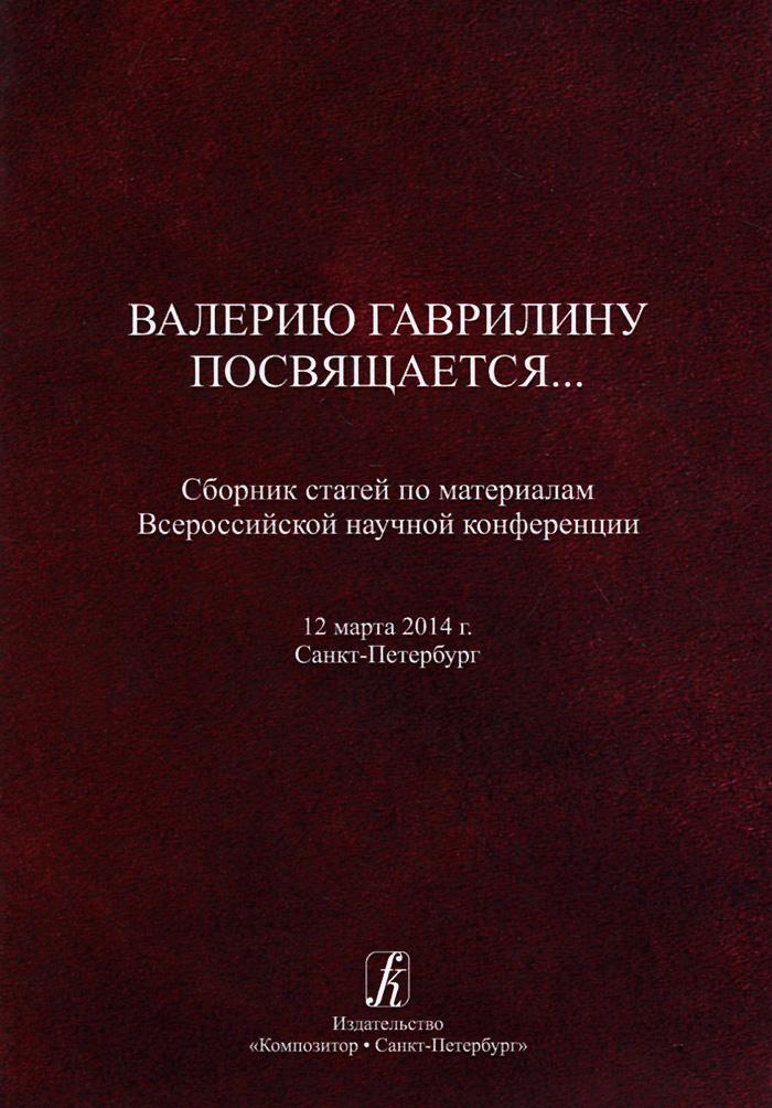 Валерию Гаврилину посвящается...