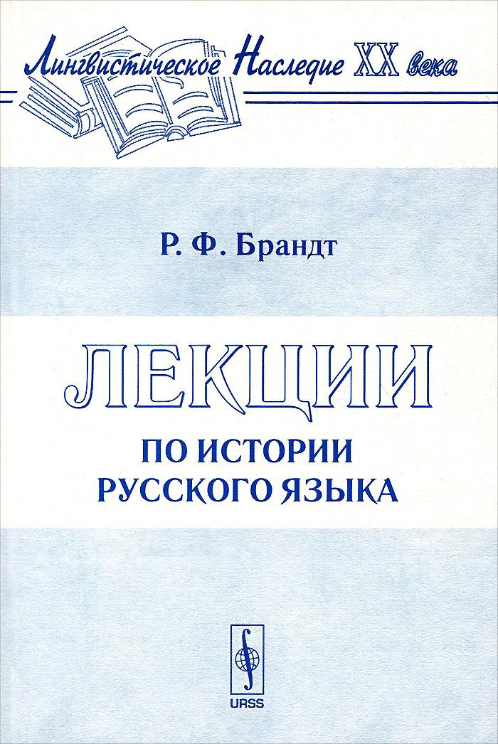 Лекции по истории русского языка