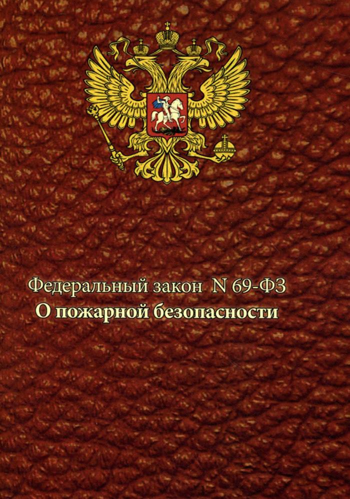 """Федеральный закон от 21.12.1994 N69-ФЗ """"О пожарной безопасности"""""""