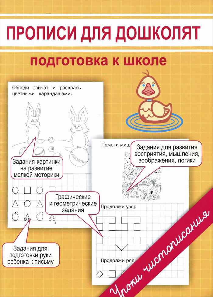 Пропись для дошколят. Подготовка к школе ( 978-5-409-00771-3 )