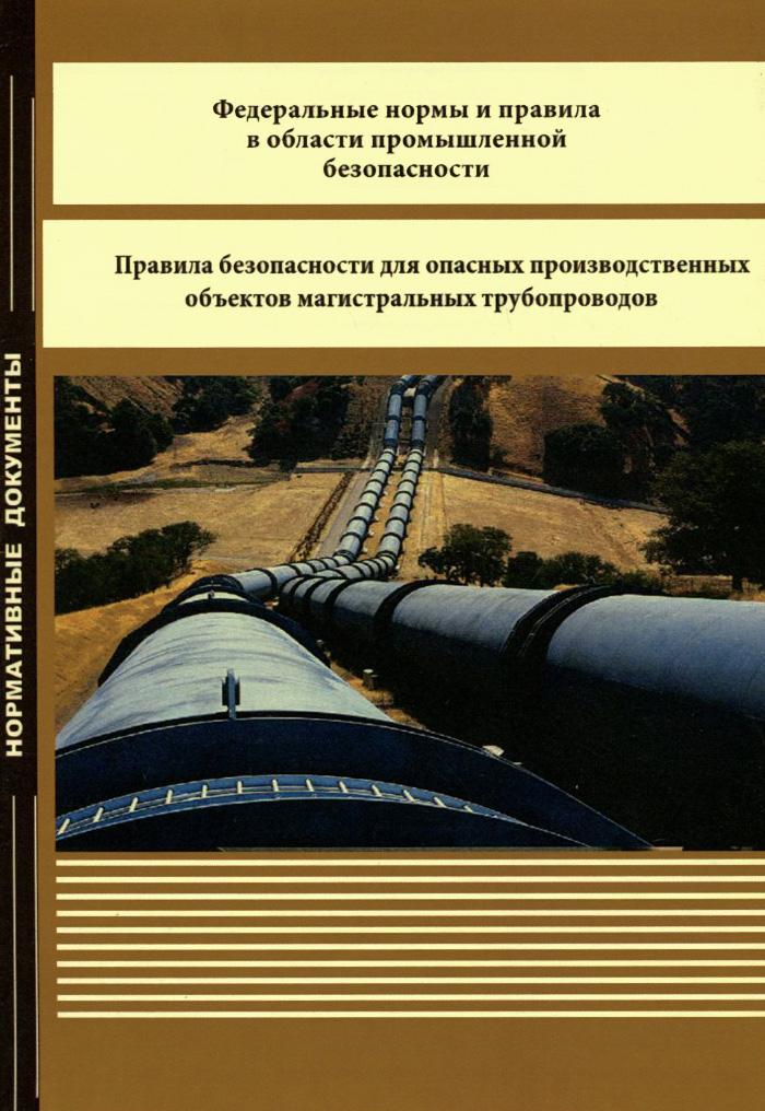 Правила безопасности для опасных производственных объектов магистральных трубопроводов