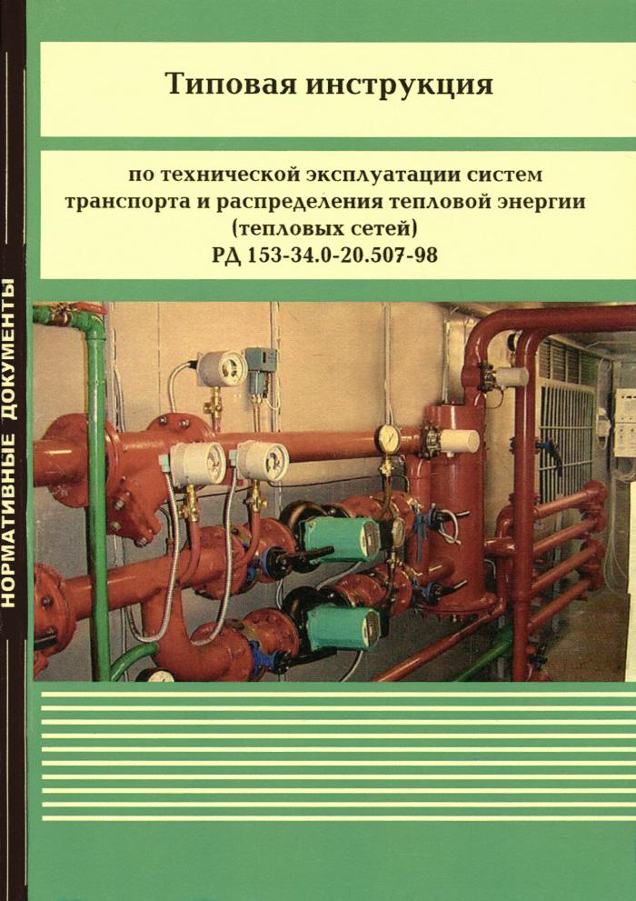 Типовая инструкция по технической эксплуатации систем транспорта и распределения тепловой энергии (тепловых сетей)