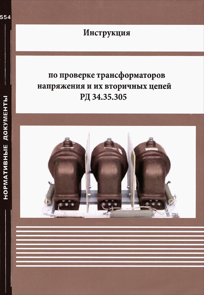 Инструкция по проверке трансформаторов напряжения и их вторичных цепей РД 34.35.305